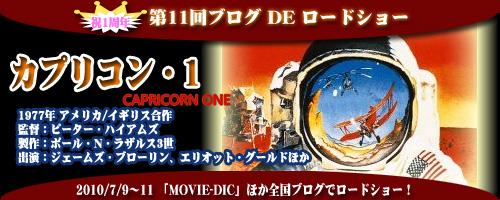第11回ブログ DE ロードショー