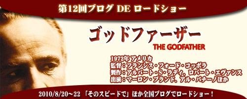 第12回ブログ DE ロードショー