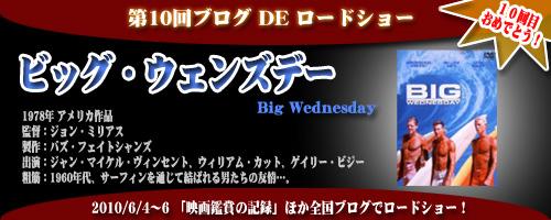 第10回ブログ DE ロードショー