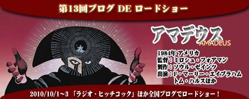 第13回ブログ DE ロードショー