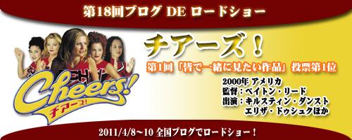 第18回ブログ DE ロードショー