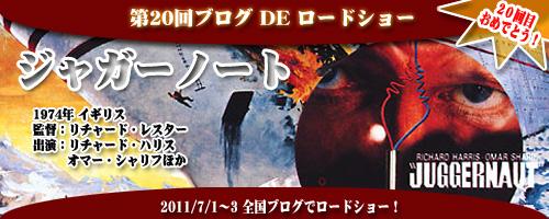 第20回ブログ DE ロードショー