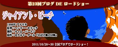 第23回ブログ DE ロードショー