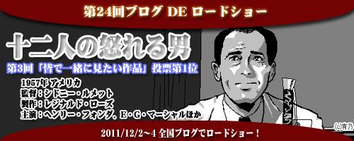 第24回ブログ DE ロードショー