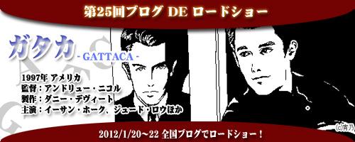第25回ブログ DE ロードショー