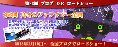 ブログ DE ロードショー