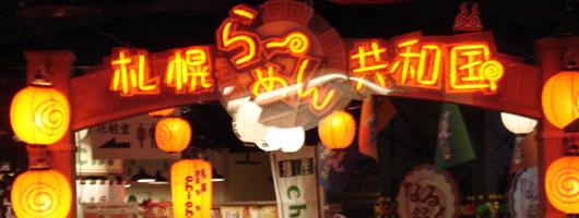 「札幌らーめん共和国」