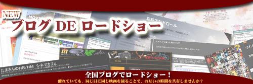 NEW ブログ DE ロードショー
